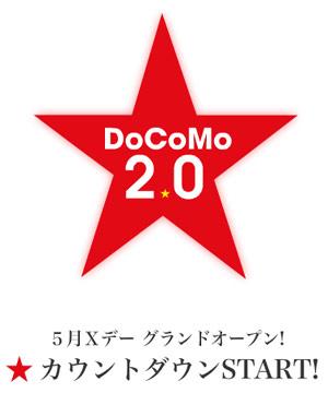 DoCoMo 2.0 -- Message Lost in Translation? by Mobikyo KK