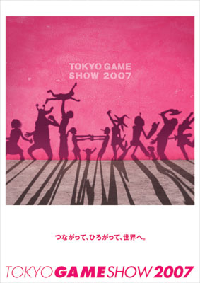tokyo game show 2007 update